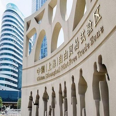 上海自贸区建设专题